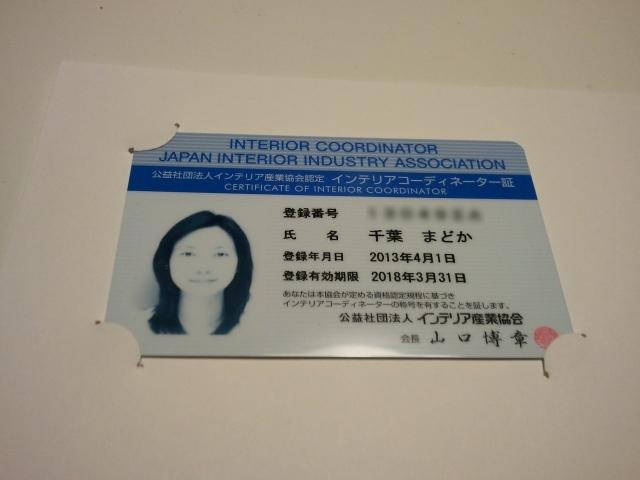 部屋をおしゃれに!マンションで海外インテリア-certificate