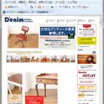 アンティーク家具買うなら >>こちら!