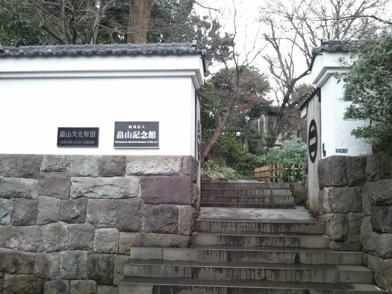 部屋をおしゃれに!マンションで海外インテリア-畠山記念館入口