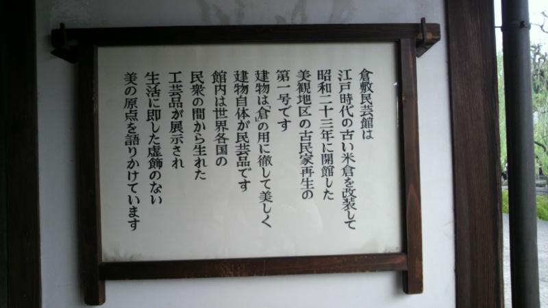 部屋をおしゃれに!マンションで海外インテリア-倉敷民藝館