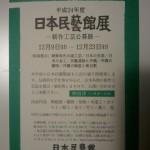 日本民藝館展の招待状 キタ━━━(゚∀゚)━━━!!!