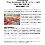 【速報!】タイガー コペンハーゲン 表参道に旗艦店オープン!