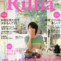 Rillia表紙