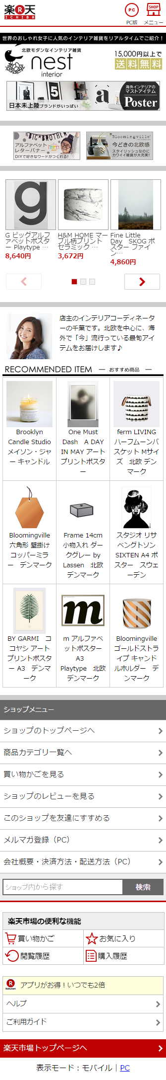 screencapture-www-rakuten-co-jp-nestinterior-1438428941354