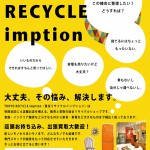 リビングルーム おとな北欧化計画(11)不要な家具をリサイクルショップへ