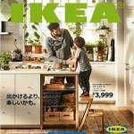 IKEA 2016 カタログ 気になるものチェック!
