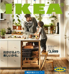 ikea_catalog_cover