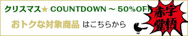クリスマスCOUNTDOWN50_対象商品_SP