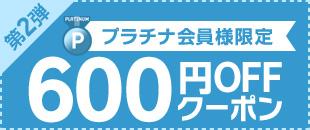 coupon_600