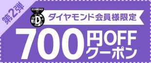 coupon_700