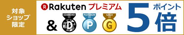 20160709_premium_616x120