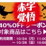 赤字覚悟の40%OFF!Σ(゚д゚;) nest×ハロウィーンキャンペーン